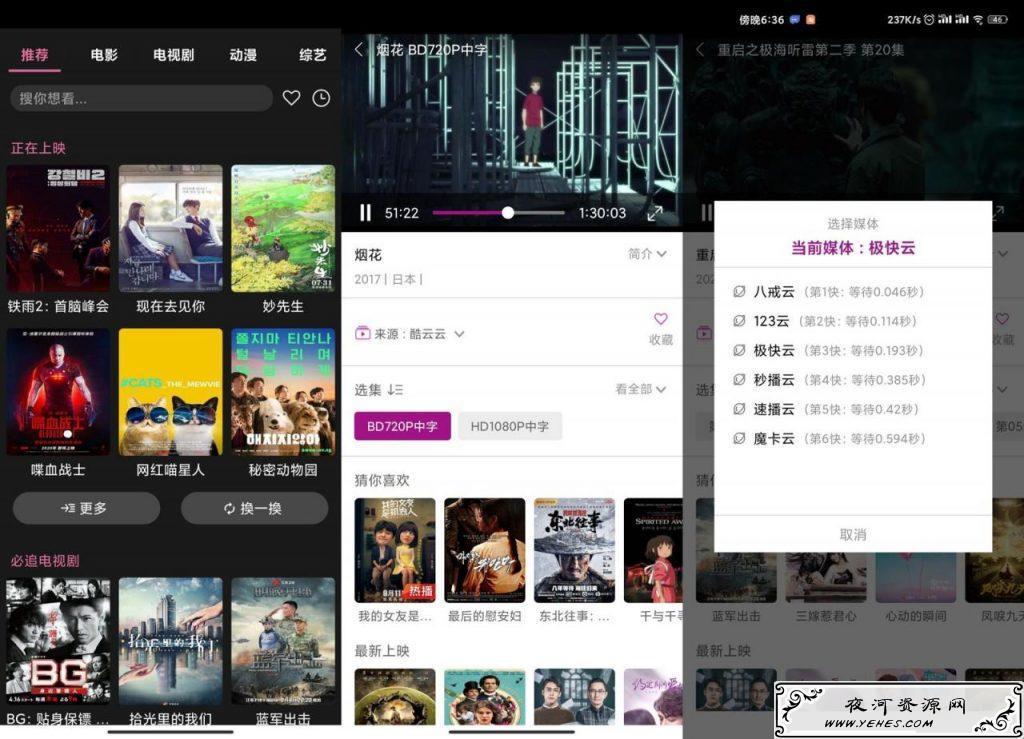 安卓星球视频v1.4.0绿色去广告版