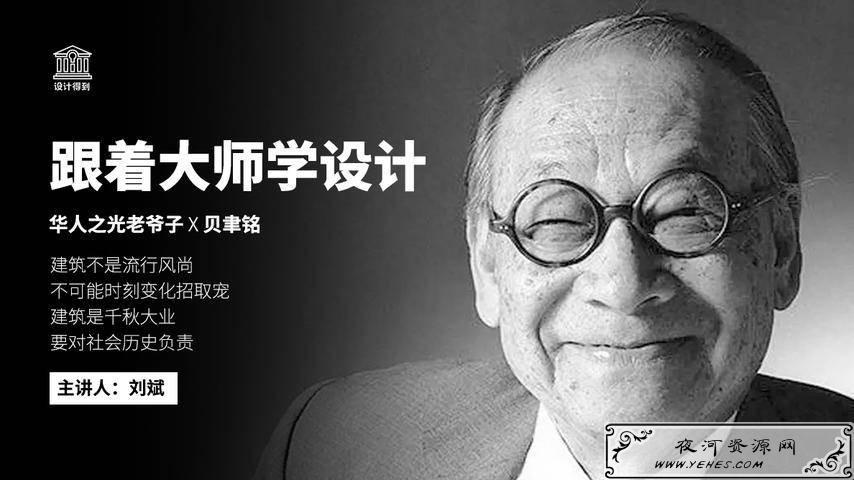 刘斌:跟着大师学设计教程