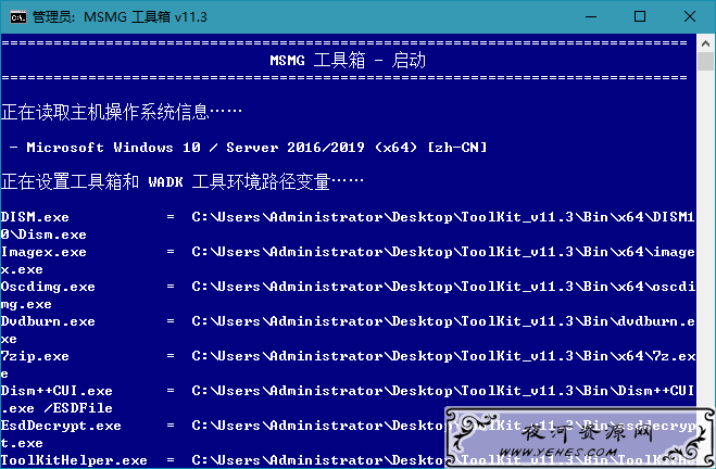 MSMG ToolKit v11.3中文版 Windows系统精简工具箱