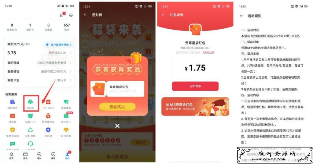 OPPO手机招财树活动抽1~8元红包