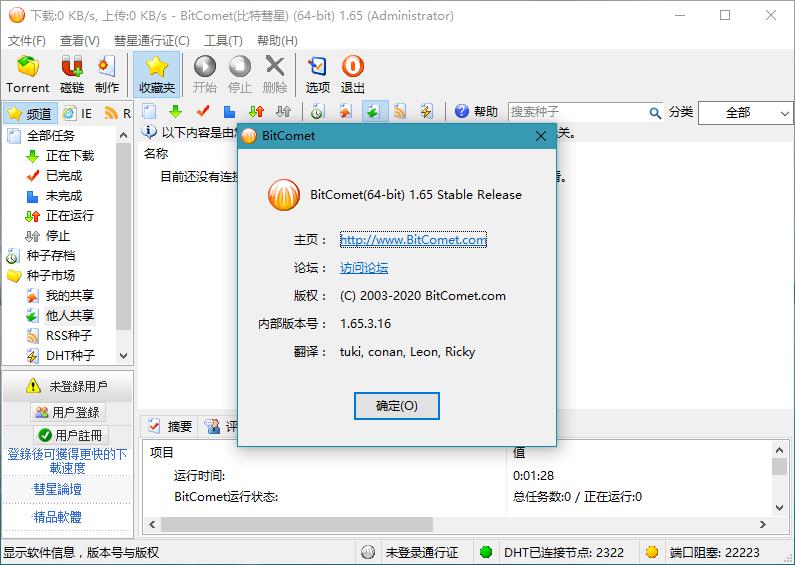 BitComet v1.78 解锁豪华版-1