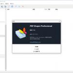 PDF全能工具箱 PDF Shaper v11.2 单文件绿色版