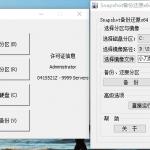 系统热备份工具 Drive SnapShot v1.48.0.18930 中文绿色版