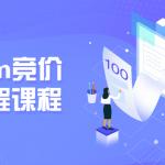 赵阳sem竞价培训教程课程