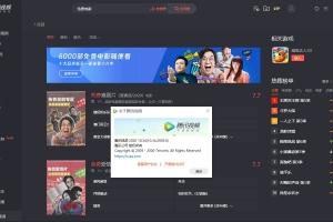 PC腾讯视频 v11.26.5007 去广告绿色版