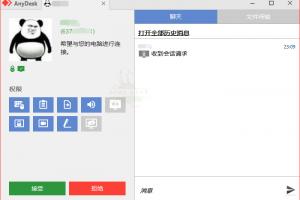 免费远程桌面控制工具 AnyDesk v6.3.3