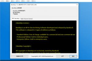 解压软件 Bandizip v7.19 专业版激活补丁