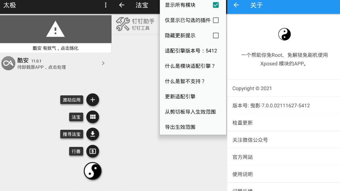 安卓太极v8.0.4 免ROOT用Xposed-1