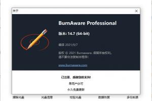 光盘映像管理工具 BurnAware Professional v14.7 绿色版
