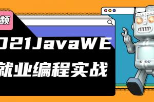 2021JavaWEB就业编程实战 包含软件工具案例代码
