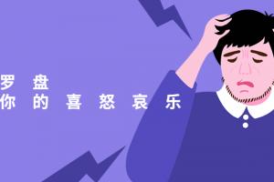 情绪罗盘:探测你的喜怒哀乐 有效调节自己的情绪