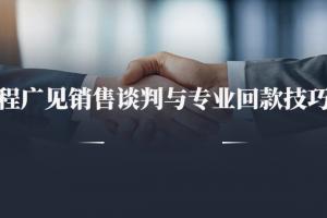 程广见销售谈判与专业回款技巧 销售经验