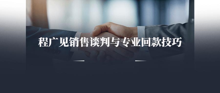 程广见销售谈判与专业回款技巧-1