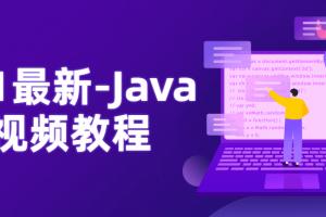 2021最新-Java NIO视频教程 理论+实践案例