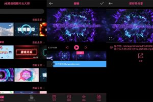 安卓AE特效视频片头大师 v2.1.0
