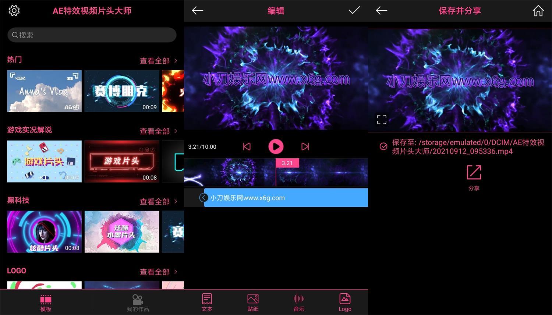安卓AE特效视频片头v2.1.0-1