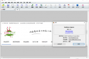 屏幕捕捉软件 FastStone Capture v9.7 绿色版