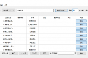 PC小说下载器 v1.5.1 绿色版
