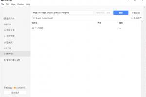 蓝奏云盘第三方客户端 v1.0.6