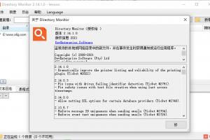 目录监视器 Directory Monitor v2.14.1.0