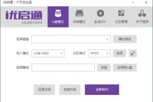 优启通 EasyU v3.7.2021.0915 U盘启动盘制作工具
