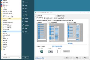 SuperStart(OpenShell简化版) v1.0.0 开始菜单风格切换软件