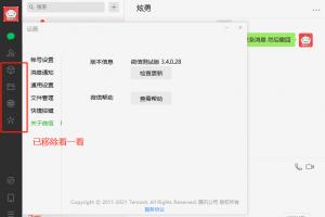 PC微信测试版 v3.4.0.28 绿色版