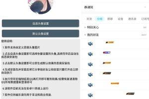 安卓QQ头像恶搞 v1.0.0 替换所有好友头像