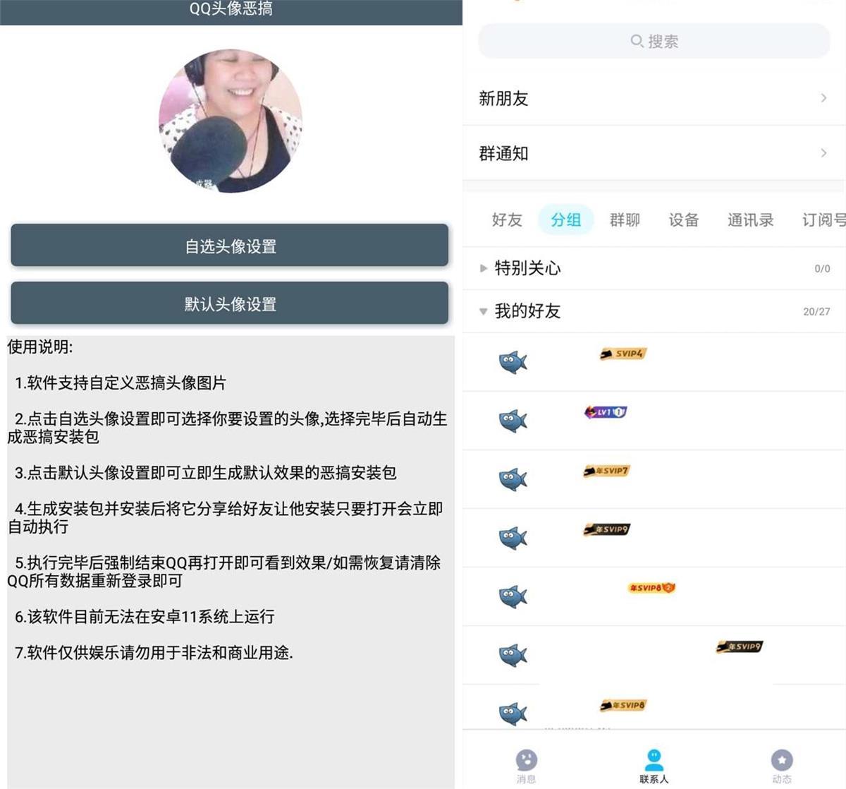 安卓QQ头像恶搞 v1.0.0-1