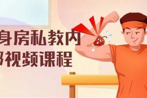 健身房私教内部视频课程 30分钟完成私教课程