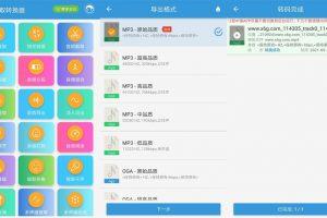 安卓MP3提取转换器 v1.5.9 绿色版