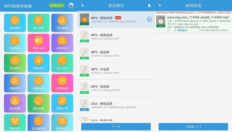 安卓MP3提取转换器v1.5.9-1