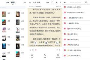 安卓荔枝阅读 v1.4.2 绿色版