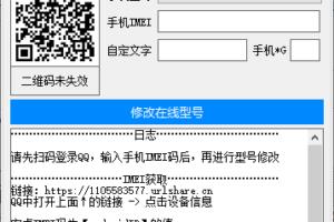 QQ在线机型修改工具 新增iPhone13在线