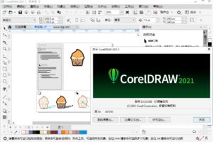 CorelDRAW 2021 绿色特别版