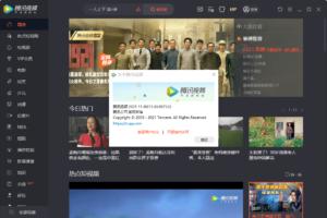 PC腾讯视频 v11.30.9075 去广告绿色版