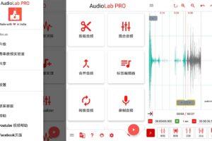 安卓音频编辑软件 AudioLab v1.2.5 绿色专业版