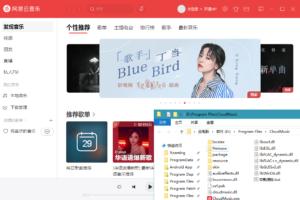 PC网易云音乐 v2.9.4 免升级绿色便携版