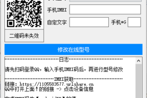 QQ自定义在线状态软件源码