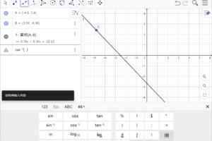 数学教学与绘制软件 GeoGebra v6.0.666 多平台版