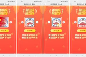 超火的2021国庆红旗风头像生成网站源码