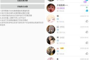 安卓QQ快速点赞助手 v1.0.0 一键快速回赞