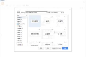 免费的流程图制作工具 Drawio v15.3.8