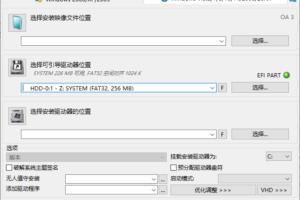 WinNTSetup v5.0 单文件绿色版