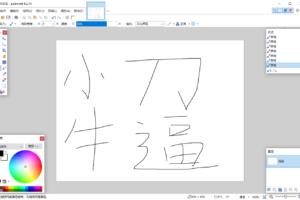 绘画图像处理软件 Paint Net v4.3.1 多语言版