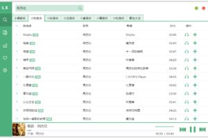 PC洛雪音乐助手 v1.14.0 绿色版