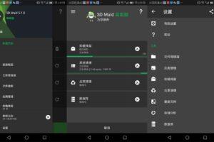 安卓SD Maid v5.1.10 高级版 SD女佣垃圾清理干净