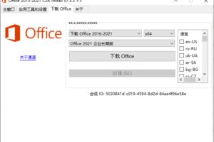 Office 2013-2021 C2R Install office部署工具