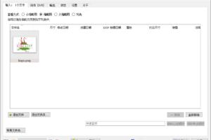 图像批量处理工具 XnConvert v1.94 绿色版