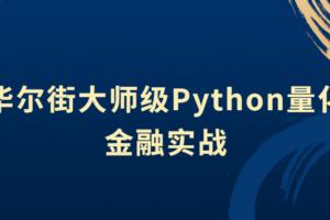 华尔街大师级Python量化金融实战 掌握策略的精髓